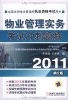 全國注冊物業管理師執業資格考試用書:物業管理實務考試沖刺題解(第2版)(2011)