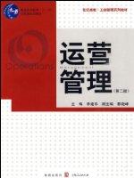 工商管理系列教材:运营管理(第2版)