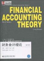 财务会计理论(第3版)