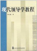 現代領導學教程(2006年版)