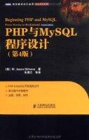 PHP与MySQL程序设计(第4版)/Web开发系列/图灵程序设计丛书