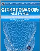 信息系统项目管理师考试辅导(针对上午考试)