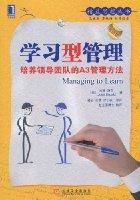 學習型管理:培養領導團隊的A3管理方法(雙語版)
