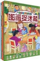 图画捉迷藏(彩图版)(套装全4册)
