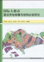 国际大都市建设用地规模与结构比较研究