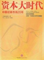 资本大时代:中国证券市场20年