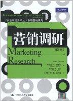 营销调研(第6版)