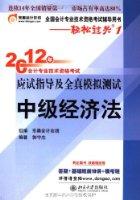 2012年会计专业技术资格考试应试指导及全真模拟测试•轻松过关一:经济法