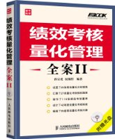 绩效考核量化管理全案2(附CD光盘1张)