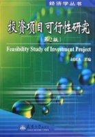 投资项目可行性研究