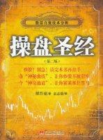操盘圣经:股票直效技术分析(第2版)