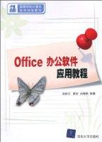Office辦公軟件應用教程