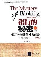 NAFMII金融译丛•银行的秘密:揭开美联储的神秘面纱(第2版)