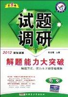 解题能力大突破2012课标通用:历史试题调研(第5辑)