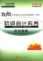 中华会计网校•全国会计专业技术资格统一考试:初级会计实务应试指南(2012年)