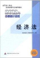 2012年中级会计资格:经济法