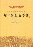 增广沈氏玄空学(2010年修订)