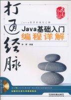 打通经脉:Java基础入门编程详解(附DVD-ROM光盘1张)