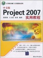中文版Project 2007實用教程