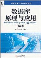 數據庫原理與應用(第2版)