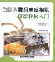 DSLR數碼單反相機攝影輕松入門