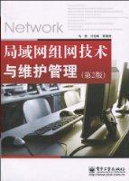 局域網組網技術與維護管理(第2版)