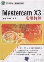 Mastercam X3實用教程