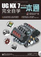 UG NX 7中文版完全自學一本通(附DVD光盤1張)