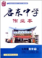 啟東中學作業本:7年級數學(下冊)R