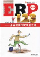 ERP123:企業應用ERP成功之路