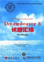 Dreamweaver 8試題彙編:網頁制作員級(附光盤1張)