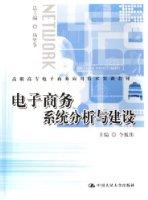 電子商務系統分析與建設