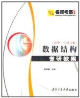 名師考案叢書•數據結構考研教案(清華•C語言版)