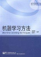 機器學習方法