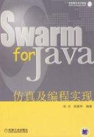 Swarm for Java 仿真及編程實現