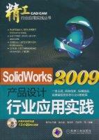 SolidWorks2009産品設計行業應用實踐(附DVD光盤1張)