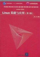 Linux基础与应用(第2版)