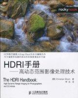 HDRI手冊:高動态範圍影像處理技術