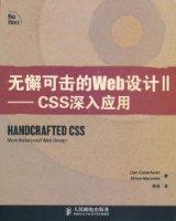 無懈可擊的Web設計(2):CSS深入應用