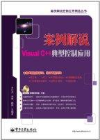 案例解說Visual C++典型控制應用(含DVD光盤1張)