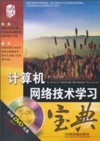 計算機網絡技術學習寶典(附DVD光盤1張)
