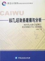 MATLAB财務建模與分析