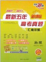 天利38套•新课标最新五年高考真题汇编详解:物理(理综拆分/单科)(2007-2011)