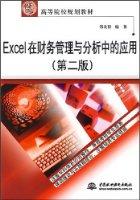 Excel在财務管理與分析中的應用(第2版)