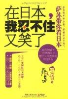 在日本,我忍不住又笑了:萨苏带你看日本
