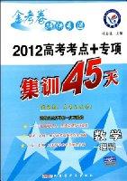金考卷特快专递•2012高考考点+专项集训45天:数学(理科)
