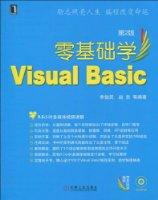 零基础学Visual Basic(第2版)(附赠CD-ROM光盘1张)