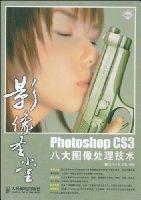 影像圣堂PhotoshopCS3八大图像处理技术