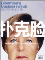 商业周刊•中文版(2011年12月上月刊)