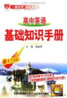 高中英语基础知识手册(第16次修订)